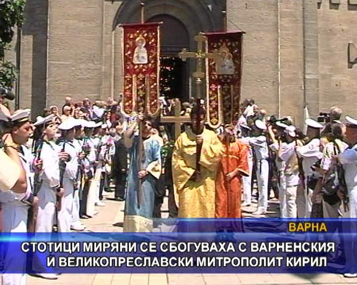 Стотици се сбогуваха с Варненския и великопреславски митрополит Кирил
