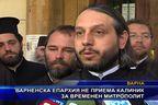 Варненска епархия не приема Калиник за временен митрополит