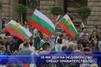 28-ми ден на недоволство срещу правителството