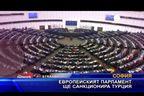 Европейският парламент ще санкционира Турция