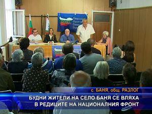 Будни жители на село Баня се вляха в редиците на националния фронт