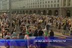 29-и ден на протести