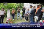 Българите в Босилеград отбелязаха 100 години от Балканската война