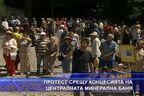 Протест срещу концесията на централната минерална баня