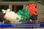 Издигнаха българското знаме от балони в знак на протест