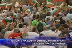 Улиците на София отново препълнени с гневни протестиращи