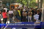 Движение Антимафия с протест пред ВСС