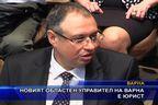 Новият областен управител на Варна е юрист