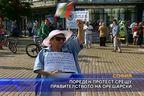 Пореден протест срещу правителството на Орешарски