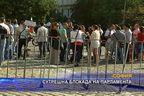 Сутрешна блокада на парламента