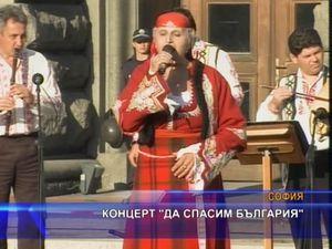 "Концерт ""Да спасим България"""