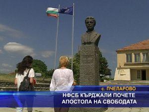 НФСБ Кърджали почете Апостола на свободата