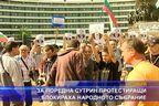 За поредна сутрин протестиращи локираха народното събрание