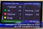 Парламентът отхвърли опита на АТАКА да спре субсидията на НФСБ
