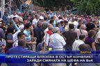 Протестиращи влязоха в остър конфликт заради смяната на шефа на ВиК