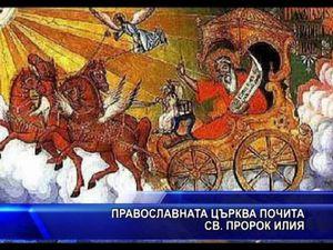 Православната църква почита св. пророк Илия