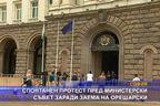 Спонтанен протест пред министерски съвет заради заема на Орешарски