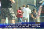 Цигански барони от ДПС извозват свои хора да протестират срещу ВиК