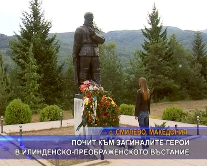 Почит към загиналите герои в Илинденско-Преображенското въстание