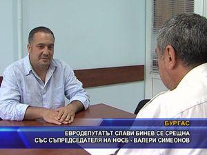 Евродепутатът Бинев се срещна с Валери Симеонов