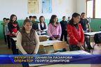 Турците ще учат майчин език задължително
