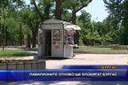 Павилионите отново ще блокират Бургас