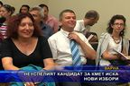 Неуспелият кандидат за кмет иска нови избори