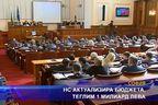 НС актуализира бюджета, теглим 1 милиард лева