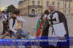43-ти пореден ден на протести в столицата