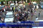 СГП проверява случая с митинга на АТАКА пред СКАТ