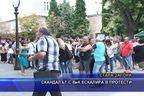 Скандалът с ВиК ескалира в протести