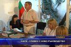 НФСБ - Сливен с ново ръководство