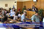 Депутати от АТАКА вандалстваха и провалиха сесия на Общинския съвет