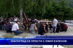 Златоград се прости с Емил Ехленов