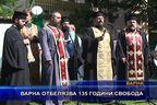 Варна отбелязва 135 години свобода