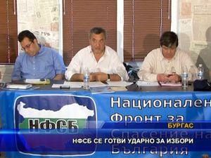 НФСБ се готви ударно за избори