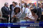 Министри с щедри обещания във Варна