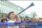 Гражданите протестират и срещу закона за вероизповеданията