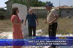 Кмет от ДПС омаловажава български паметник