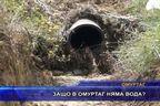 Защо в Омуртаг няма вода?