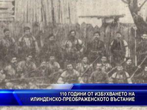 110 години от избухването на Илинденско - Преображенското въстание