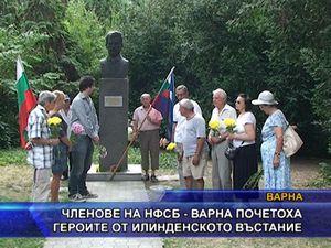 Членове на НФСБ - Варна почетоха героите от Илинденското въстание