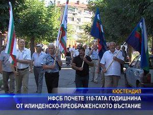 НФСБ почете Илинденско - Преображенското въстание