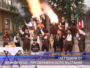 110 години от Илинденско - Преображенското въстание
