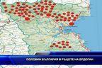 Половин България в ръцете на Ердоган