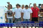 Рекорден брой участници в 73-тия маратон Галата - Варна