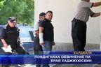 Повдигнаха обвинение на Ерай Хаджихюсеин