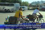 Запорожки българи обикалят България на две колелета