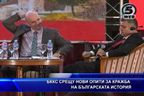 БККС срещу нови опити за кражба на бъпгарската история