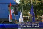Турция обърна обратно българските знамена